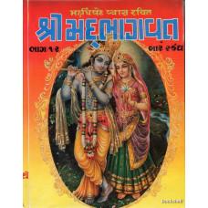 SHRIMAD BHAGVAT (HARIHAR)