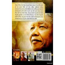 NELSON MANDELA (R.R)