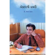 DOCTORNI DAIRY BHAG 2
