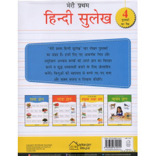 MERI PRATHAM HINDI SULEKH COMBO PACK