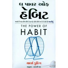 THE POWER OF HABIT (GUJARATI)