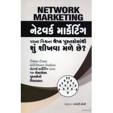 NETWORK MARKETING PARNA VISHVANA SHRESHTH PUSTAKOMATHI SHU SHIKHAVA MALE CHE