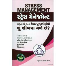 STRESS MANAGEMENT PARNA VISHVANA SHRESHTH PUSTAKOMATHI SHU SHIKHAVA MALE CHE