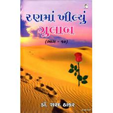 RANMA KHILYU GULAB PART-10