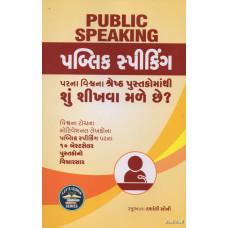 PUBLIC SPEAKING PARNA VISHVNA SHRESHTH PUSTAKOMATHI SHU SHIKHAVA