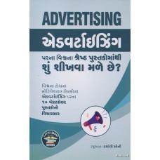 ADVERTISING PARNA VISHVANA SHRESHTH PUSTAKOMATHI SHU SHIKHAVA