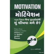 MOTIVATION PARNA VISHVANA SHRESHTH PUSTAKOMATHI SHU SHIKHAVA