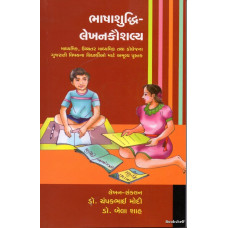 BHASHASHUDDHI LEKHANKAUSHALYA