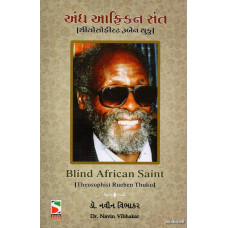 ANDH AFRICAN SANT