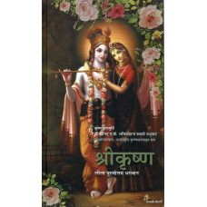 SHRI KRUSHNA LILA PURSHOTTAM BHAGVAN