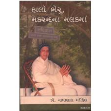 HALO BHERU MAKRANDNA MALAKMA