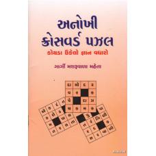 ANOKHI CROSSWORD PUZZLE
