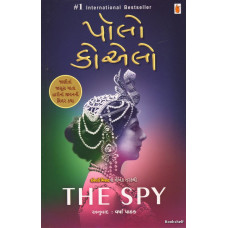 THE SPY (GUJARATI)