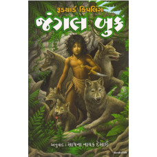 JUNGLE BOOK (GUJARATI)
