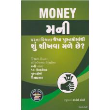 MONEY PARNA VISHVANA SHRESHTH PUSTAKOMATHI SHU
