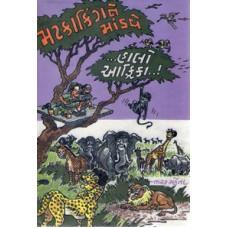 MATAKAKINGNE MANDAVE HALO AFRICA