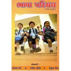 BHASHA PARICHAY(3RD EDITION)