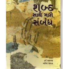 SHABDA SATHE MARO SAMBANDH