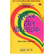 YOU CAN HEAL YOUR LIFE (HINDI)