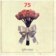 75 BY SURESH DALAL