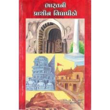 BHARATNI PRACHIN VIDHYAPITHO