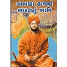 APNA HATHMA BHARATNU BHAVI