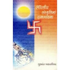 BHARATIY SANSKRUTIMA DANBHAVNA