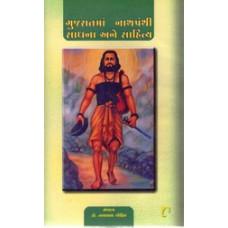 GUJARATMA NATHPANTHI SADHNA ANE SAHITYA