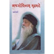 BHAJGOVINDAM MUDHAMATE (OSHO)