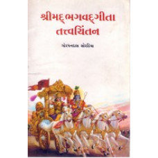 SHRIMAD BHAGVAT GITA TATVACHINTAN