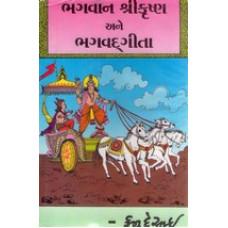 BHAGVAN SHRIKRISHNA ANE BHAGVADGITA