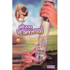 SAURABH PAD BHAJANAVALI