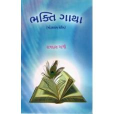 BHAKTIGATHA