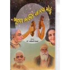 BHUTAL BHAKTI PADARATH MOTU