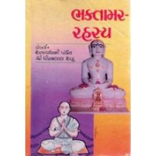 BHAKTAMAR RAHASYA