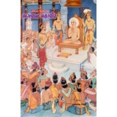 BHAGVAN MAHAVIR