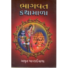 BHAGVAT KATHAMALA