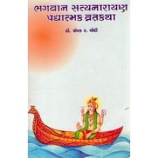 BHAGVAN SATYANARAYAN PADDHTMAK VRATKATHA