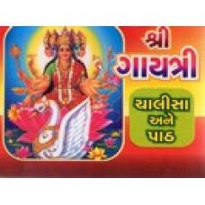 SHRI GAYATRI CHALISA ANE PATHA (SASTU)