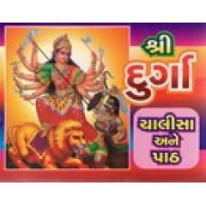 SHRI DURGA CHALISHA ANE PATH