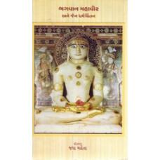 BHAGAVAN MAHAVIR