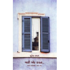 BARI BANDH KARTA