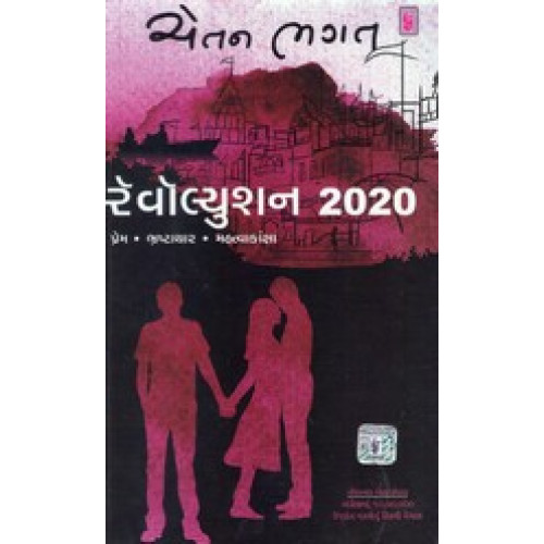 REVOLUTION 2020 (GUJARATI)