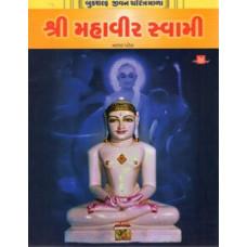 SHRI MAHAVIR SWAMI 60/-