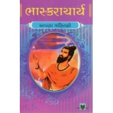 BHASKARACHARYA 30/-