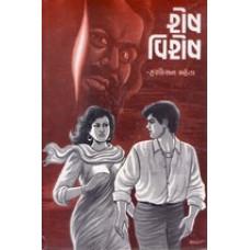 SHESH-VISHESH BHAG-1