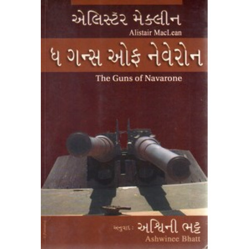 THE GUNS OF NAVARONE (GUJARATI)