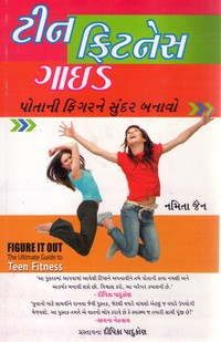 TEEN FITNESS GUIDE