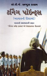 TURNING POINTS (GUJARATI)